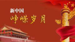 新中国峥嵘岁月|实施乡村振兴战略