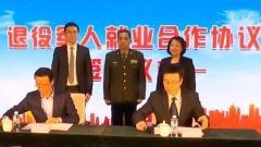 退役军人事务部与大型企业签署就业合作协议