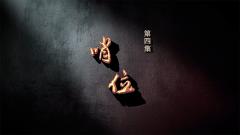 《军事纪实》20191219 《情满濠江》第四集《哨位》
