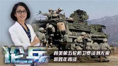 论兵·韩美第五轮防卫费谈判无果 或将跨年再谈