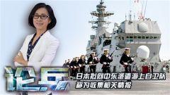 论兵·日本拟向中东派遣海上自卫队 真实目的有待考量
