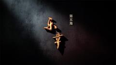 《軍事紀實》20191220 《情滿濠江》第五集《樂章》