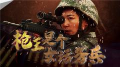 《軍事紀實》20191223 槍王是個女話務兵