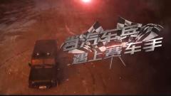 《軍事紀實》20191224當汽車兵遇上賽車手