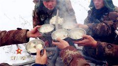 """【第一军视】感动哭了!巡逻路上战友用雪水煮饺子为他""""庆生"""""""