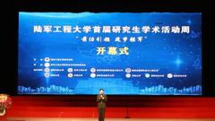 軍地高校聯合舉辦研究生學術活動周