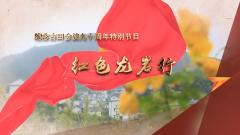 《军迷行天下》20191225 红色龙岩行