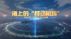 """《軍事科技》20191225 海上的""""移動機場"""""""