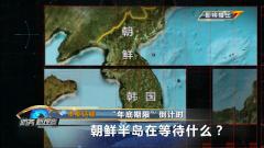 """《防務新觀察》20191225""""年底期限""""倒計時 朝鮮半島在等待什么?"""