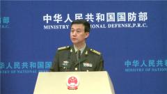国防部:新时代国际军事合作取得新发展新成就