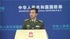 国防部:如有人硬要把中国逼成对手 中国定是合格对手