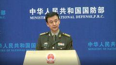 国防部:中俄伊海上联演与地区形势无关