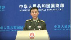 国防部:奉行和平统一对台大政方针 维护台海和平稳定