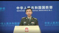 国防部:中国俄罗斯伊朗海上联演27日在阿曼湾地区举行