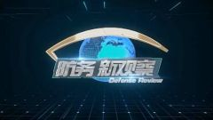 """《防務新觀察》20191226組""""海上列車""""造無人轟炸機 美俄較量向無人戰場延伸?"""