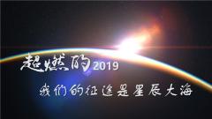 """【第一軍視】""""胖五""""威武!回顧2019中國航天超燃瞬間"""