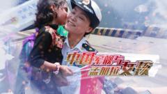 《軍事紀實》20191227 中國軍艦與孟加拉女孩