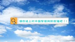 """中国军视网""""粉丝团""""大揭秘,这就是我们背后的最强力量!"""