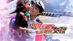 《军事纪实》今日播出《中国军舰与孟加拉女孩》