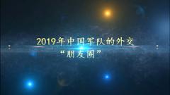"""【第一军视】满满""""实战味"""" 2019年这些中外联演联训你看了吗"""