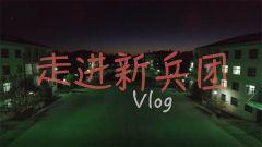 Vlog《走進新兵團》丨揭秘新兵的日常訓練生活