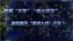 """《軍事制高點》20191229 美國""""天軍""""""""縮水現身"""" 能否重開""""星球大戰""""計劃?"""