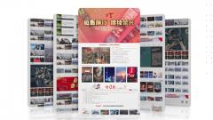 焕然一新 为你而来 中国军视网网页改版宣传片
