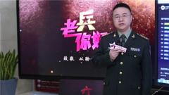 中国军视网上线五周年!《老兵你好》栏目倾情来贺!