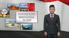 新华社社评:迈向梦想成真的伟大时代——2020年新年献词