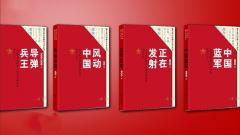 """""""强军进行时报告文学丛书""""首发式在京举行"""