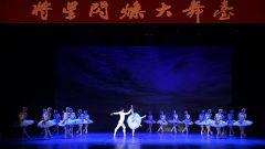 解放軍北京老干部活動中心舉辦芭蕾舞迎新年專場演出