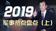 论兵·2019军事热点盘点(上)