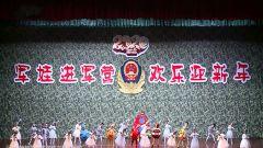 武警安徽总队:军娃进军营 欢乐迎新年