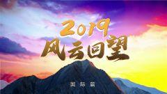 《军事纪实》20191230 2019风云回望国际篇