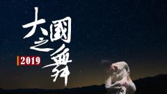 时政微视频 | 大国之舞2019