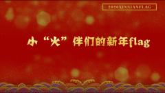 "小""火""伴的新年flag"