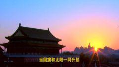 来听这首《东方又红》,看五星红旗与太阳一同升起!