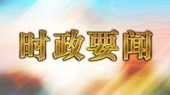 国家主席习近平发表二〇二〇年新年贺词