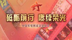 那些年,我們一起走過的路——中國軍視網5周年回顧