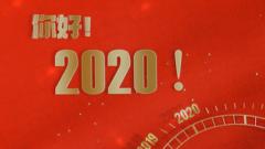 再見2019!你好2020!