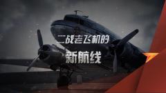 《軍迷行天下》20200101 二戰老飛機的新航線