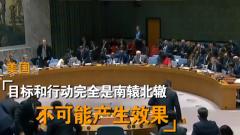 蘇曉暉:美國對朝政策言行不一 中俄提出公平正義方案