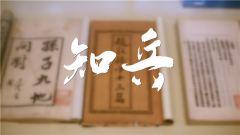 预告:10集历史文化纪录片《中华兵道》第三集《知兵》