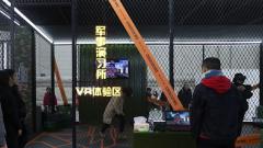 軍事博物館推出沉浸式軍事游戲體驗
