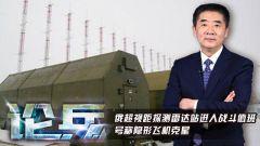 论兵·超视距探测雷达站加入俄空天军 克制美国隐形飞机