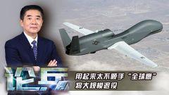 """论兵·美""""全球鹰""""时代将终结 新无人机平台或正在研制"""