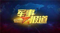 《軍事報道》 20200103 三軍開訓風雷動 礪兵淬火鏖戰急