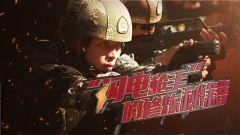 """《军事纪实》20200103 """"闪电枪手""""的修炼秘籍"""