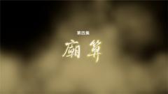 《中华兵道》第四集《庙算》