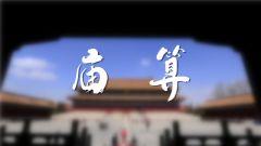 預告:10集歷史文化紀錄片《中華兵道》第四集《廟算》